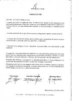 Lettera Mezzacorona